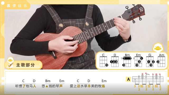《火红的萨日朗》尤克里里弹唱教学