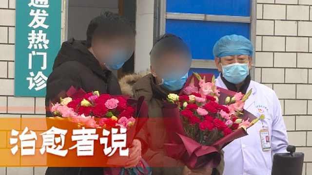 患者治愈出院:向无辜被隔离人道歉