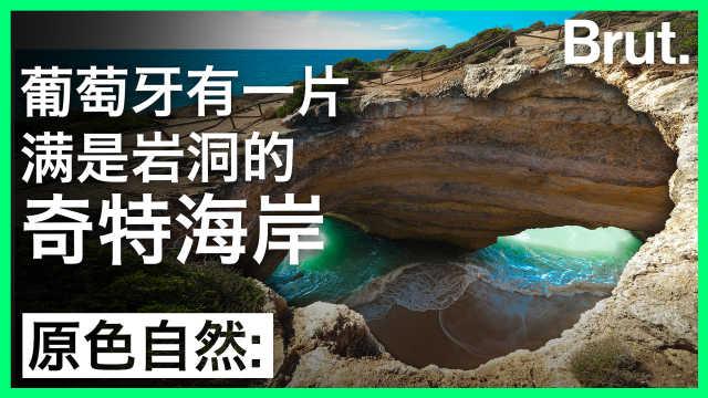 葡萄牙有一片满是岩洞的奇特海岸