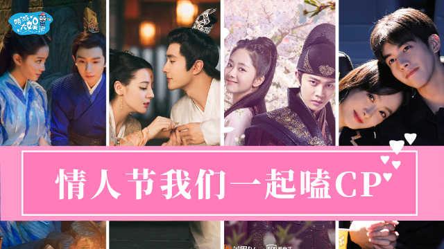 情人节嗑CP:谁是谈恋爱王者段位?