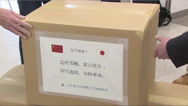 日本支援物资上古诗大多出自中国人