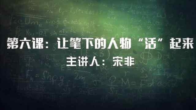 写作大师课第6课   宋非