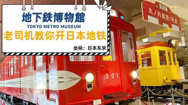 老司机想增驾?郭队教你开日本地铁