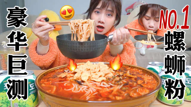 密子君·一口气煮6包螺蛳粉啥体验?