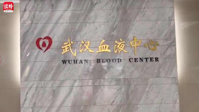 武汉血液中心直击康复者捐献血浆