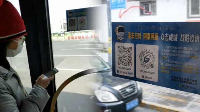 济南乘公交要扫码登记,可追溯信息