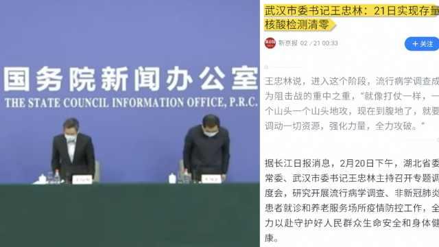 抗疫日记:武汉拟21日清零存量检测