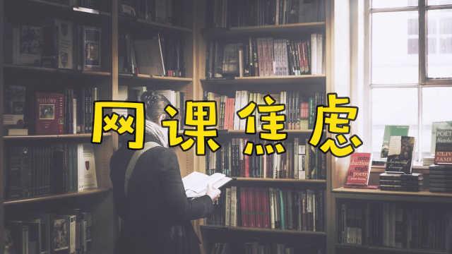 中文系不开网课获好评:不如多读书