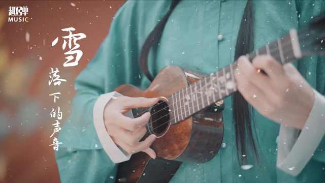 《雪落下的声音》尤克里里弹唱~