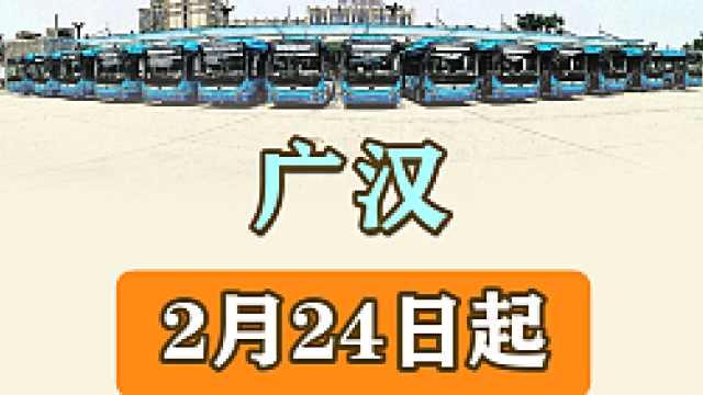 广汉恢复部分公交、客运运营!