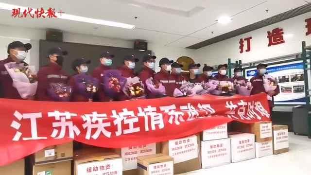 增援武汉,江苏13名疾控专家再出征