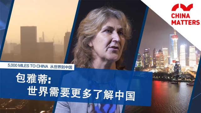 荷兰专家:世界需要多了解中国