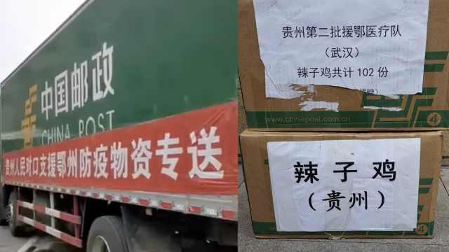 贵州为援鄂医疗队送辣子鸡:解乡情