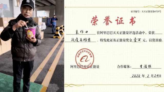 他赴鄂送30吨酒精拒收奖金:捐前线