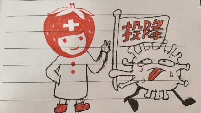 一线护士手绘:记录抗