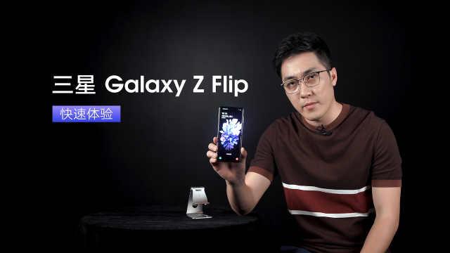 三星 Galaxy Z flip 快速体验