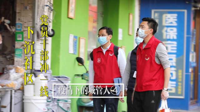 深圳城管人的基层抗疫