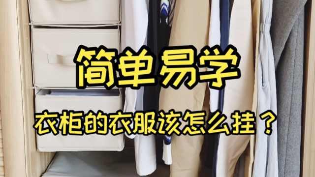 衣柜的衣服该怎么挂?