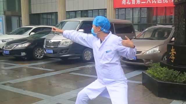 走,跟医生一起耍八段锦(上)
