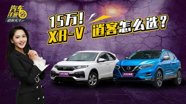 本田王牌家用SUV,百公里油耗7L