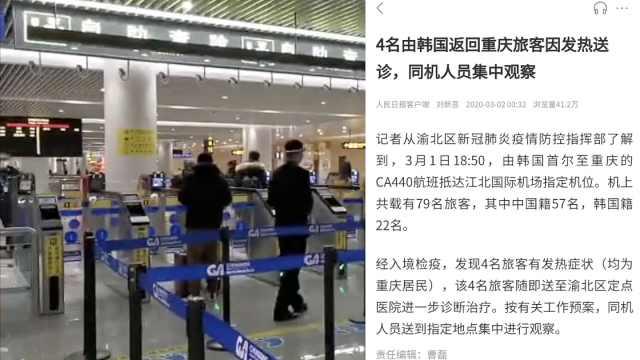 4名由韩至渝重庆旅客因发热送诊