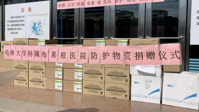 共战疫情!32箱物资漂洋过海抵江苏