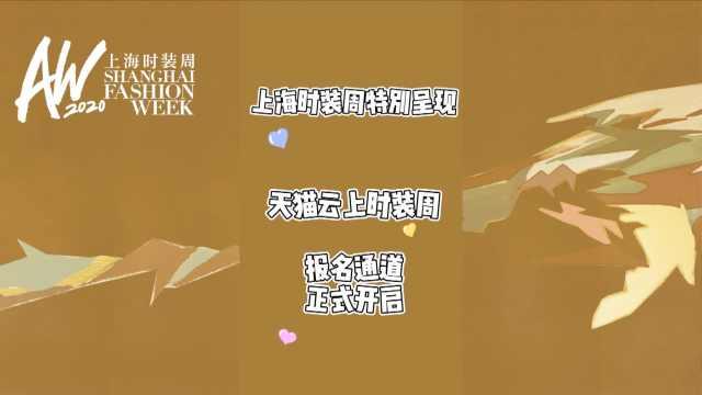 """疫情下,上海时装周转战""""云上"""""""