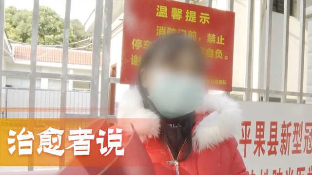 返乡女子确诊,全程戴口罩无人感染