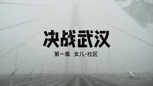 决战武汉|抗疫30天,社区书记感染了