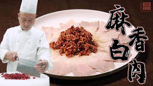 下酒好菜,麻香白肉!