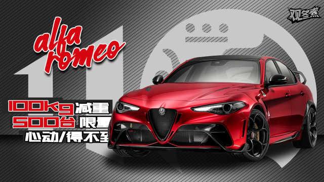 云评阿尔法·罗密欧限量Giulia GTAm