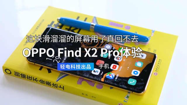 OPPO Find X2 Pro 上手体验