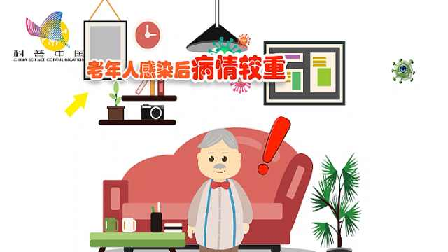 老年人预防新冠肺炎避免接触传染源