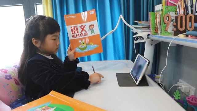 中国学生上网课的一天