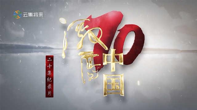 激荡中国丨时代亲历者讲述激荡岁月