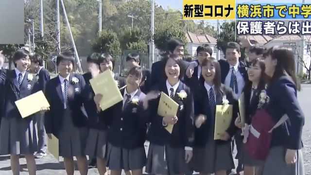 日本学生毕业典礼扎堆自拍不戴口罩