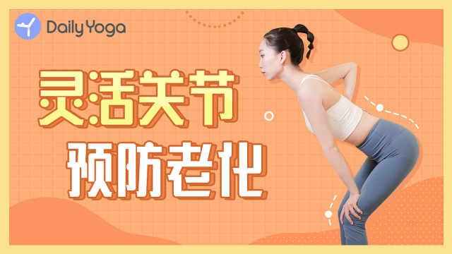 拉伸韧带、紧致皮肤,灵活关节