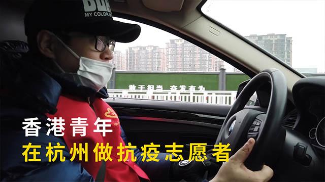 香港青年非典后再次成为抗疫志愿者