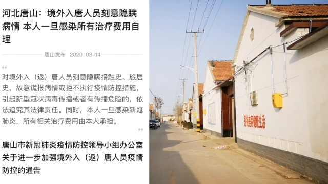 河北唐山:入境人员隐瞒接触史治疗费自理,举报奖励3000元