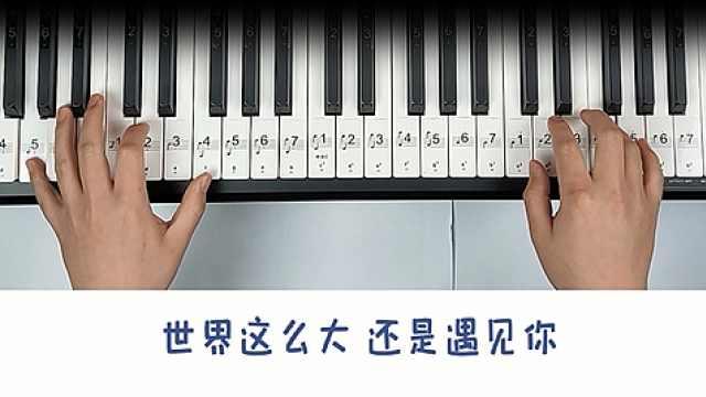 钢琴片段教学:《世界这么大还是遇见你》2