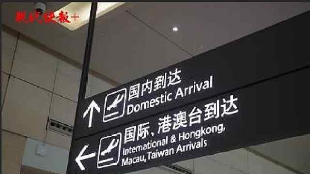 防疫一个不漏!入境南京的中外旅客登记手机号需现场拨打确认