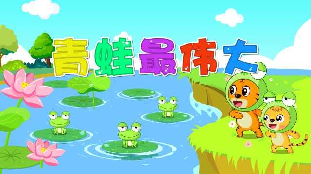 贝乐虎经典儿歌《青蛙最伟大》