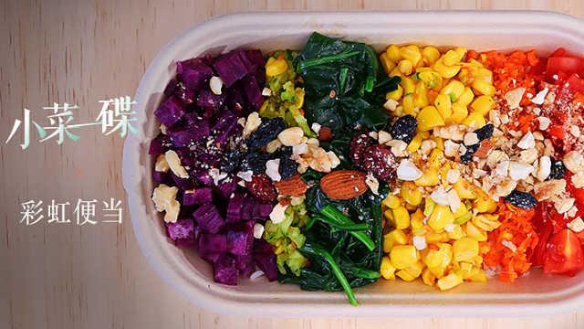 复工午餐 | 彩虹一般的心情,从一个便当开始