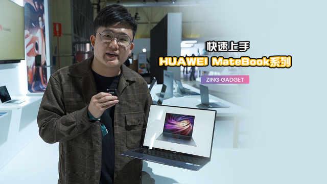 华为 MateBook X pro 上手体验