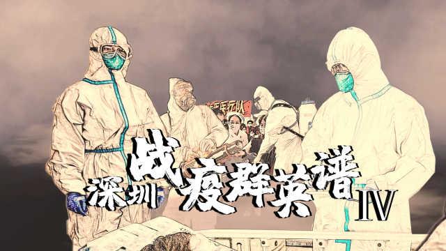 深圳战疫群英谱(四)复工复产,一站式服务,助力企业少跑路