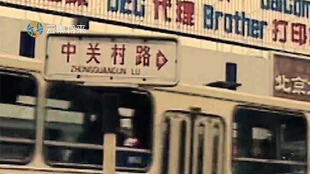 """激荡中国丨为什么称这些企业家为""""84派"""""""