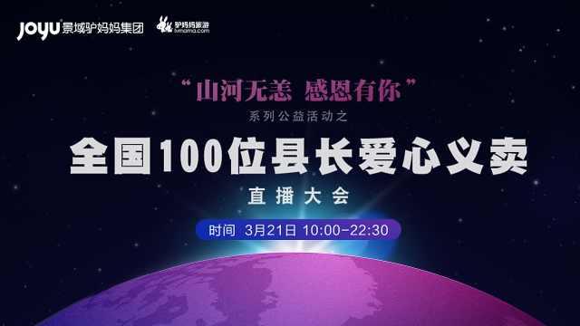 直播:全国100位县长爱心义卖直播