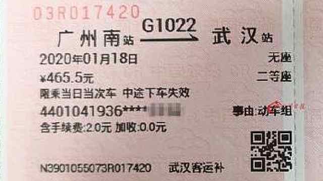 钟南山的无座车票:临时接到通知赶往武汉,两天后拉响警报