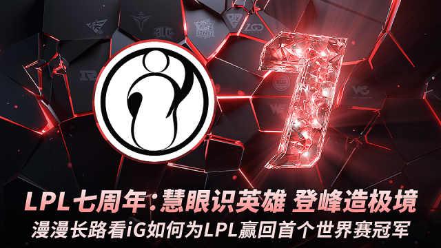 LPL七周年:漫漫长路看iG如何为LPL赢回首个世界赛冠军