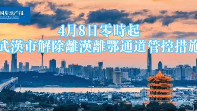 4月8日零时起,武汉市解除通道管控